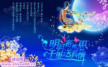 2014中秋节祝福语大全