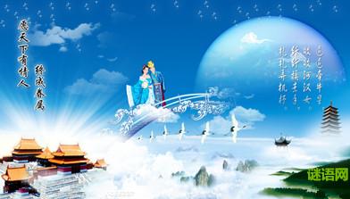 2014七夕搞笑说说_七夕节的习俗有哪些_情人节-小谜语